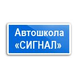 Автошкола Сигнал Плюс
