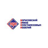 Борисовский завод пластмассовых изделий