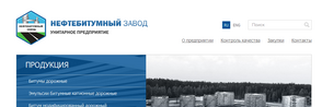 Редизайн сайта Нефтебитумного завода