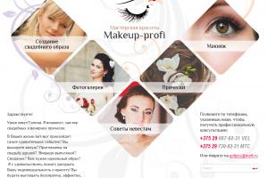 Создание сайта для мастерской красоты