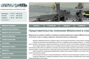 Сайт каталог Metalscreed