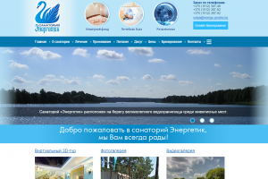 Разработка фирменного стиля и сайта санатория Энергетик