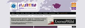 Ассоциация Права человека в Центральной Азии