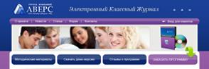 Создание сайта для компьютерной программы «АВЕРС: Электронный классный журнал»