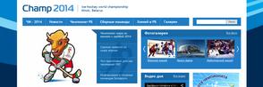 Разработка портала к Чемпионату Мира по хоккею в Минске