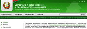 Разработка сайта департамента ветеринарного и продовольственного надзора