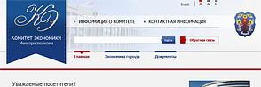 Разработка сайта для комитета экономики Мингорисполкома