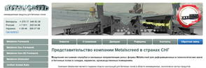 Сайт каталог Metalscreed