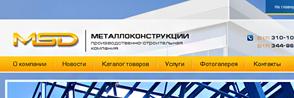 Создание сайта Минск Сталь Дизайн