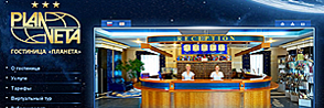 Гостиница Планета (2010)