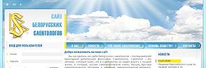 Саентологи Беларуси