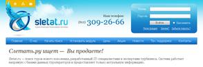 Редизайн сайта sletat.ru