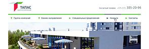 Редизайн сайта группы компаний