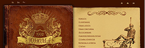 Сайт компании Юнома