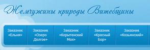 Сайт заказников и заповедников Витебщины